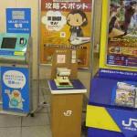 Eenmaal aangekomen op het station in Kyoto moest ik natuurlijk ook hier een stempel zetten. ;)